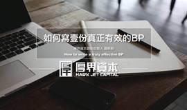 如何写一份真正有效的BP