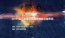 2015-2016年度中国最受尊敬企业年会