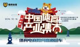 体育电商如何弯道超车-2016中国体育产业集市.杭州站