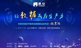 11月3日大数据可视化分析案例巡展交流会·北京站来啦! -----------数据价值、数据分析平台建设、大数据应用