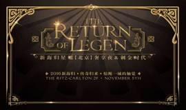 【北京】新海归星耀海归奢享夜&刺金时代NEW START NOVEMBER 5TH