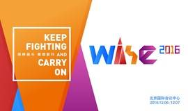 WISE2016独角兽大会|与商业领袖同行