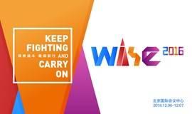 WISE2016独角兽大会 与商业领袖同行