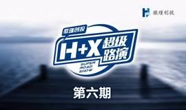 徽瑾创投H+X超级路演•第六期:PreA-B专场路演正式启动!大咖云集,对接融资,结识投资人脉