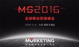 MS2016全球移动营销峰会