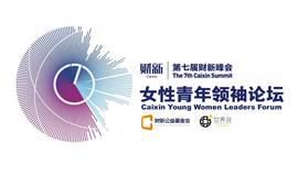 2016财新女性青年领袖论坛