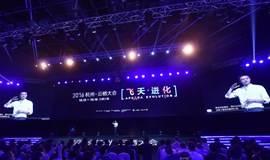 2016云栖大会热点分享-企业互联网转型之路