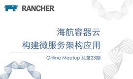 Rancher Online Meetup 第23期 | 海航容器云构建微服务架构应用