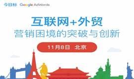 互联网+时代,Google AdWords为您搭建外贸订单从0到1的桥梁,火热报名中