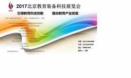 2017北京教育科技展览会