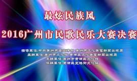 最炫民族风——2016广州市民歌民乐大赛决赛