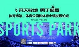 体育场馆、体育公园和体育小镇发展论坛