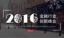 2016金融行业创新高峰论坛