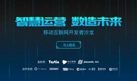 智慧运营·数造未来  - 移动互联网开发者沙龙火热开启