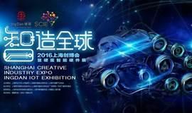 智造全球·上海创博会 | 2016年亚洲最大硬件展 报名启动
