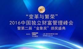 """2016中国独立财富管理峰会 暨第二届""""金象奖""""颁奖典礼"""