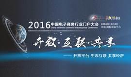 2016中国电子商务行业门户大会