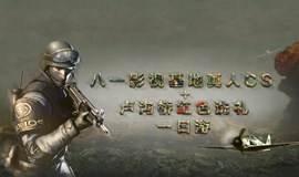 八一影视基地真人CS+卢沟桥一日游