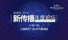 美通社2016新传播年度论坛