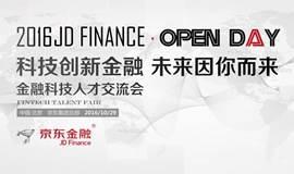 """""""科技创新金融 未来因你而来""""京东金融▪金融科技人才交流会"""