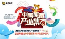 品牌鏖战中国体育黄金时代-2016中国体育产业集市·厦门站
