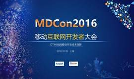 第九届移动互联网开发者大会 - DT时代的移动技术创新