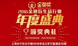 2016金融衍生品博览会暨首届金荣奖颁奖典礼报名啦