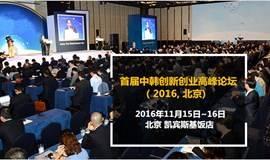 首届中韩创新创业高峰论坛 (2016,北京)