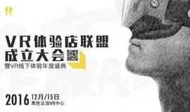 VR体验店联盟成立大会暨VR线下体验年度盛典