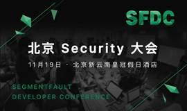 SegmentFault 2016 开发者大会-北京【Security】