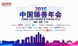 """""""共建责任 改变未来""""  2016年中国臻善年会"""