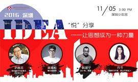 """2016深圳IDEA""""悦""""分享——【第五期】嘉宾阵容:尹昌龙、黄青松、韩湛宁、苏芩"""