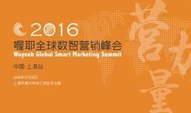 2016喔耶全球数智营销峰会-中国上海站 (限时优惠)