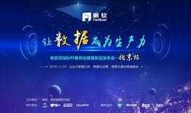 大数据可视化分析案例巡展交流会·北京站