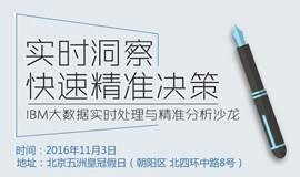 IBM大数据实时处理与精准分析沙龙—11月3号北京站来了!主题包括大数据解决方案、数据挖掘和分析预测等