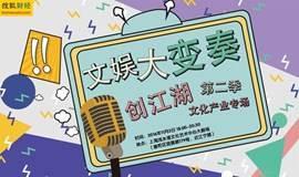 【搜狐财经】中国创客-创江湖第二季 文娱大变奏