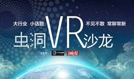 虫洞VR沙龙——用VR拍摄综艺节目有什么样的技巧