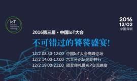 物联网年终盛宴:2016第三届中国IoT大会产业发展高峰论坛—携六大分论坛强势重磅来袭