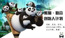 熊猫联合创始人招募-更自由的空间,更柔软的服务。