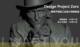 Design Project Zero —— 意想不到的90分钟创新挑战