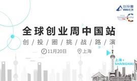 全球创业周中国站暨第47期创投圈挑战路演&高峰论坛