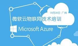 仅限30名!先到先得!微软云物联网技术培训