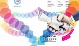 2017第五届上交会--人工智能及VR专区--4月20--22日 上海世博展览馆