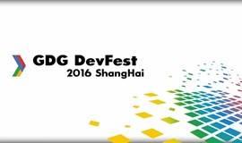 GDG DevFest2016-上海站