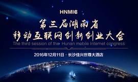 第三届湖南省移动互联网创新创业大会
