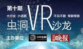 """虫洞VR沙龙(十二期)""""什么VR视频内容是大平台最爱"""""""