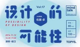 设计的可能性——Satoh's MindTalk TOPYS创意公开课 第十七回 佐藤卓