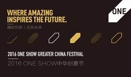 年度国际创意盛宴-2016 ONE SHOW中华创意节