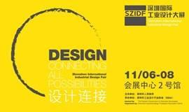2016第四届深圳国际工业设计大展