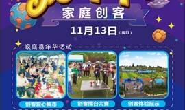 2016年上海头脑奥林匹克亲子擂台赛暨家庭创科嘉年华小创客集市活动开始招募了!